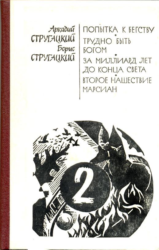 Второе Нашествие Марсиан Стругацкие