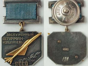 Знак Заслуженный штурман-испытатель СССР