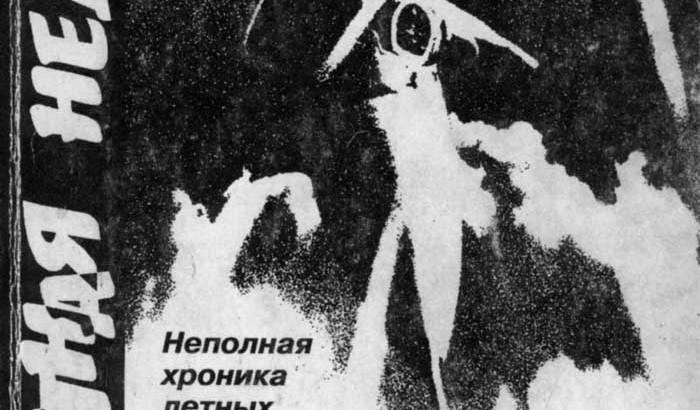 Леонид Попов. «Страстная неделя»