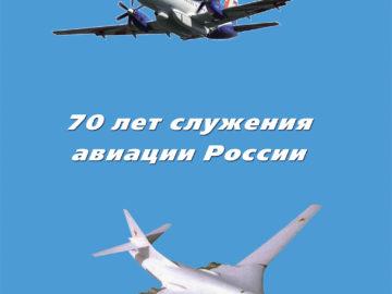 70 лет служения авиации России